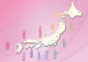 地図 日程 ピンク