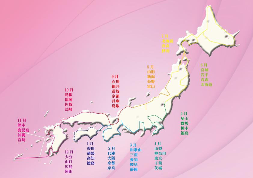 日本一周チャレンジのイメージ