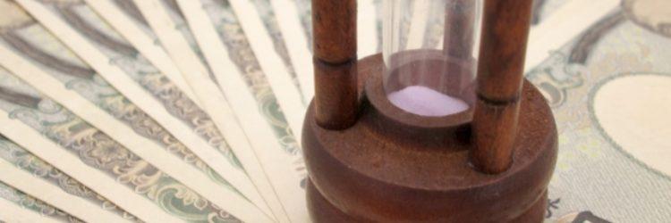 時間とお金のゆとりを作る3つの考え方
